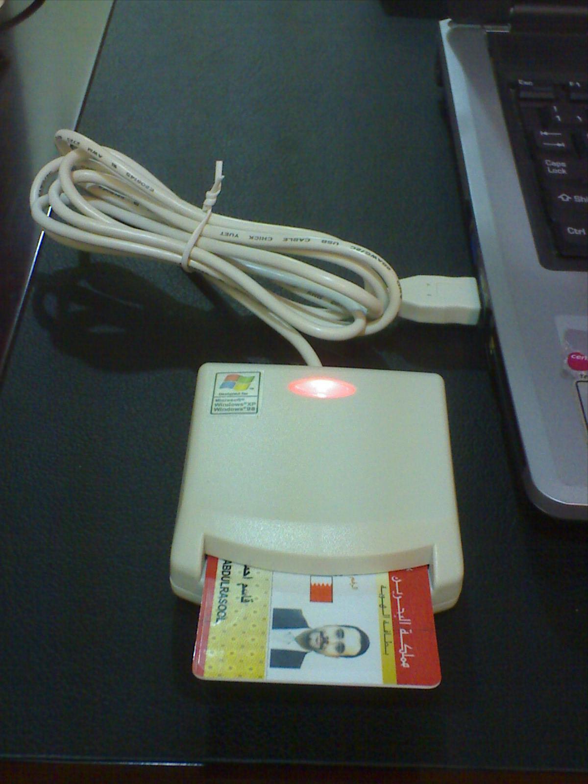 برنامج قارئ البطاقة الذكية البحرين